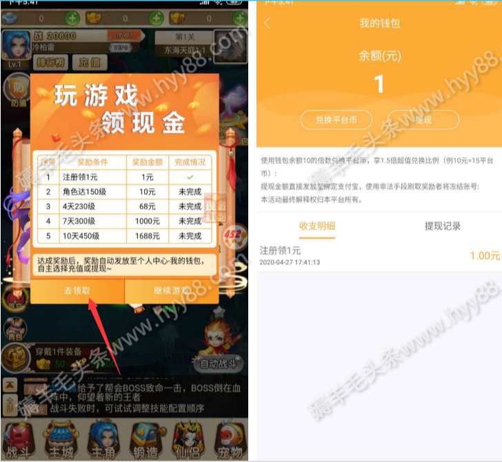 红包版提现小游戏_御梦西游APP新人登录得1元红包 红包活动 第3张