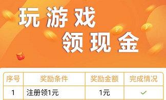红包版提现小游戏_御梦西游APP新人登录得1元红包 红包活动 第1张