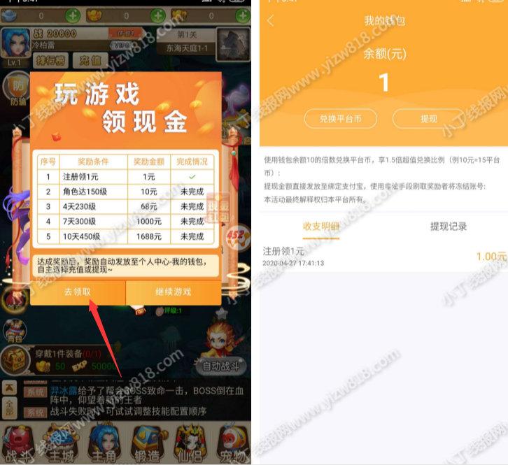 真正可以赚钱的游戏_御梦西游APP新人下载登录送1元 薅羊毛 第2张