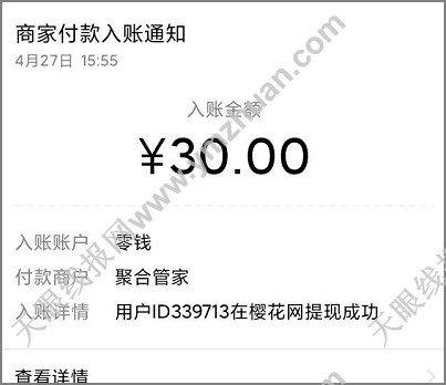 一天快速赚钱的方法,樱花网APP日赚40元 手机赚钱 第3张