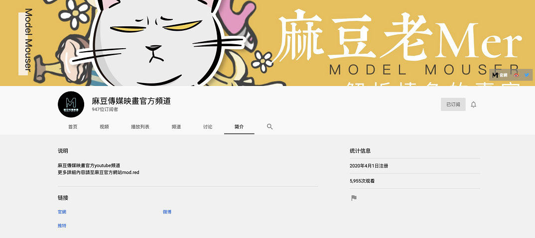 麻豆傳媒官方入驻油管 宅男福利 第1张