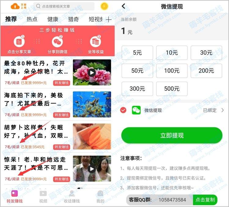 快马赚app下载-新用户注册送1元红包,全天转发单价0.7元 手机赚钱 第2张