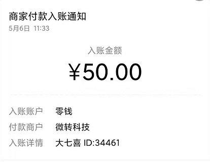 零投资赚钱项目:大七喜APP登陆送1元+转发单价0.7元 手机赚钱 第4张