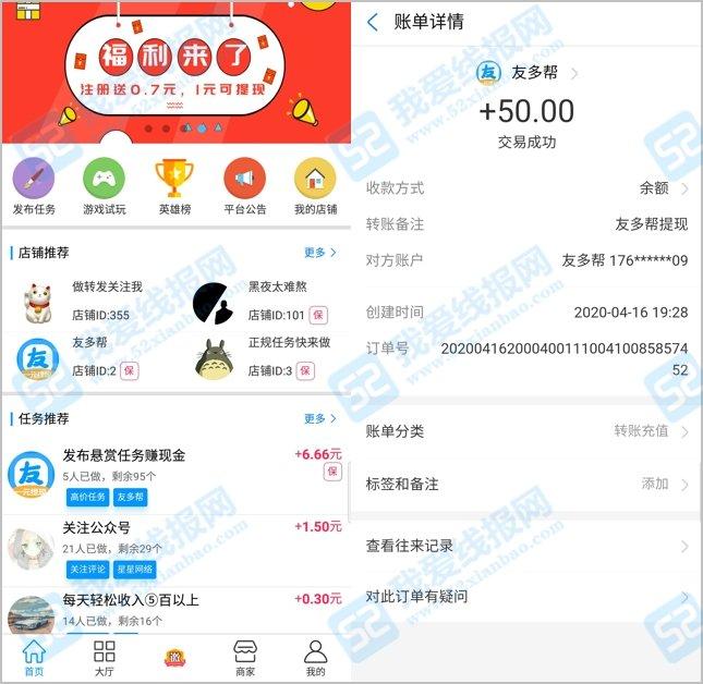 友多帮app悬赏任务赚钱,新用户秒赚1元现金 手机赚钱 第2张