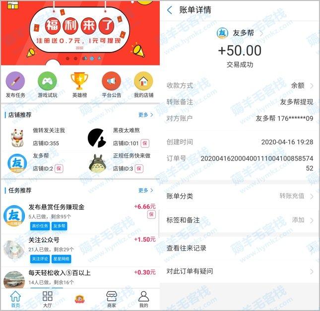 友多帮app悬赏任务赚钱平台,新用户注册送0.7元现金 悬赏任务 第2张