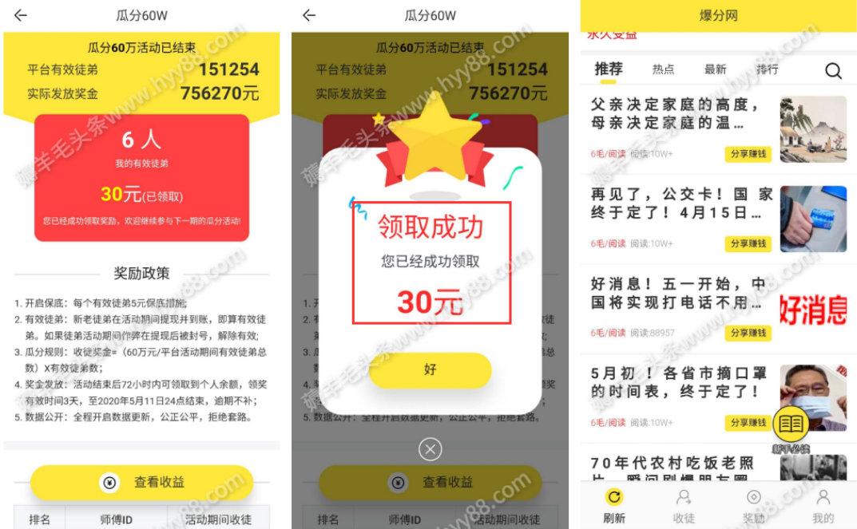爆分网靠谱吗?月度瓜分60万元奖金已开始 手机赚钱 第2张