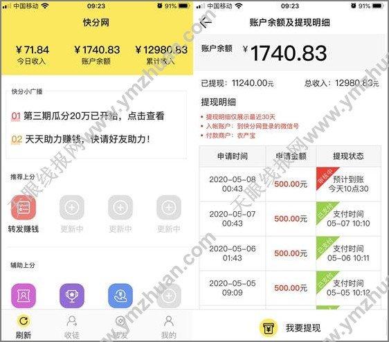 微信每天最快赚500元,快分网APP已赚1万多元 手机赚钱 第3张