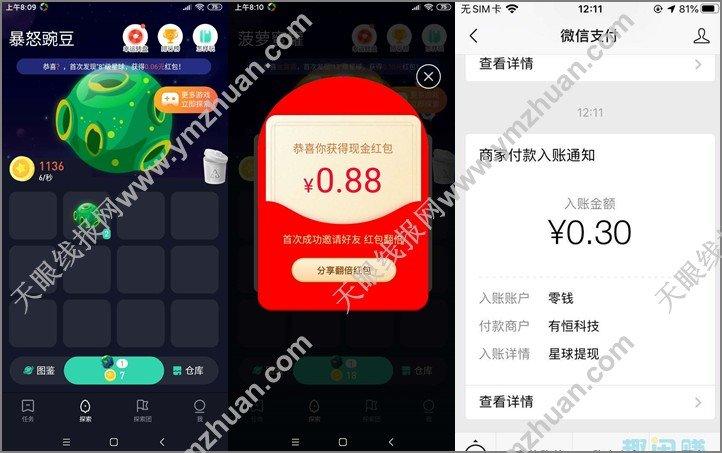星球APP游戏靠谱吗?新用户首次送0.88元+推广赚红包 手机赚钱 第3张