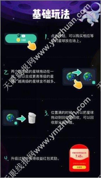 星球APP游戏靠谱吗?新用户首次送0.88元+推广赚红包 手机赚钱 第4张