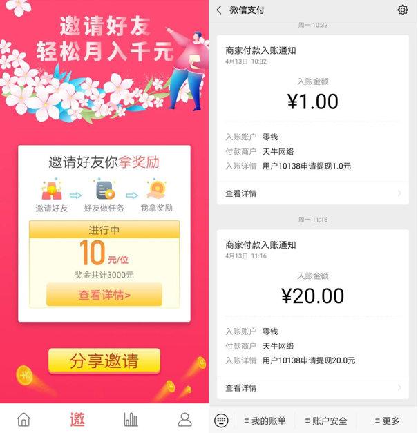 有偿试玩app,一款让你轻松赚钱的手机软件,1元提现秒到账! 手机赚钱 第3张