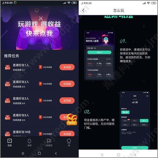 手机小游戏赚钱,星球APP新用户送0.88元+推广赚红包