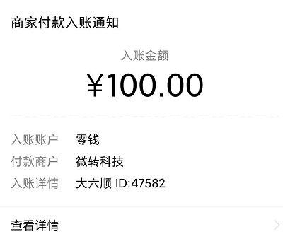 微信快速赚100块软件_大六顺APP瓜分12万元开启 手机赚钱 第1张