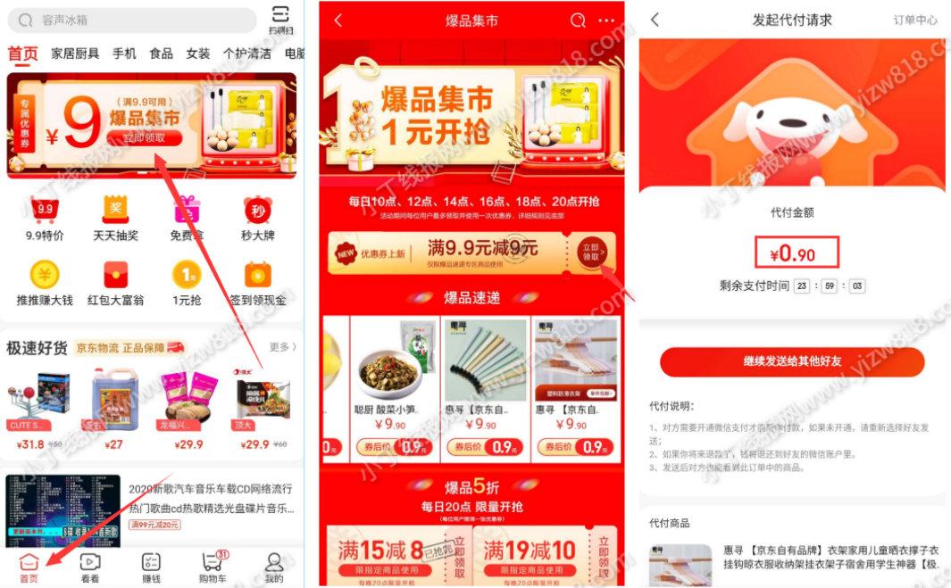 京东极速版app,新人首次专享0.9元撸实物 薅羊毛 第1张
