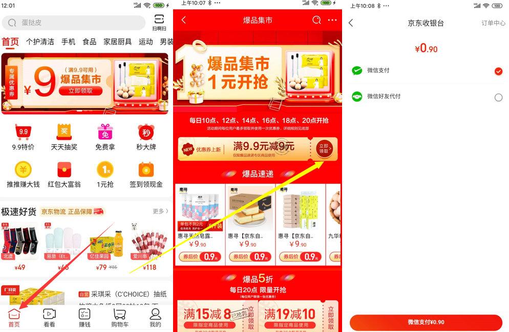 京东极速版APP,新老用户领优惠券支付0.9元购实物包邮 薅羊毛 第1张