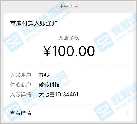 大七喜app转发赚钱靠谱吗?今日提现100元已到账 手机赚钱 第1张