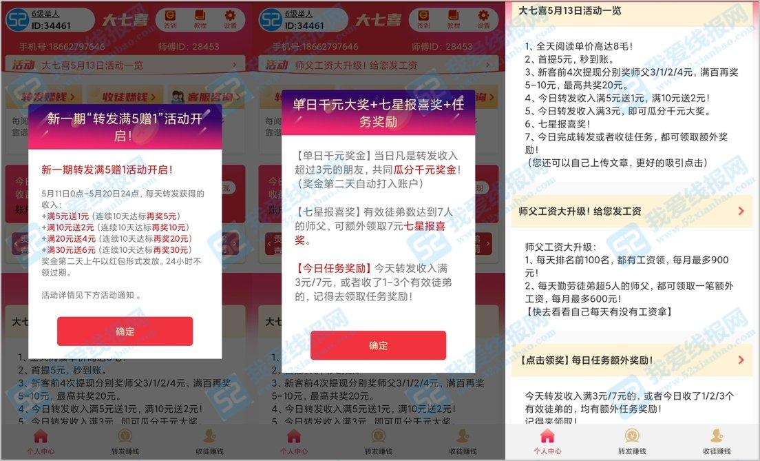 大七喜app转发赚钱靠谱吗?今日提现100元已到账 手机赚钱 第3张