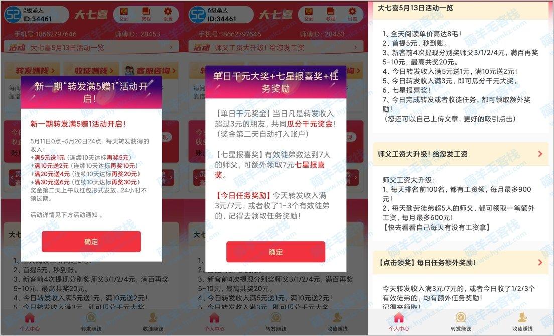 大七喜赚钱是真的吗?大七喜app官方下载 手机赚钱 第3张