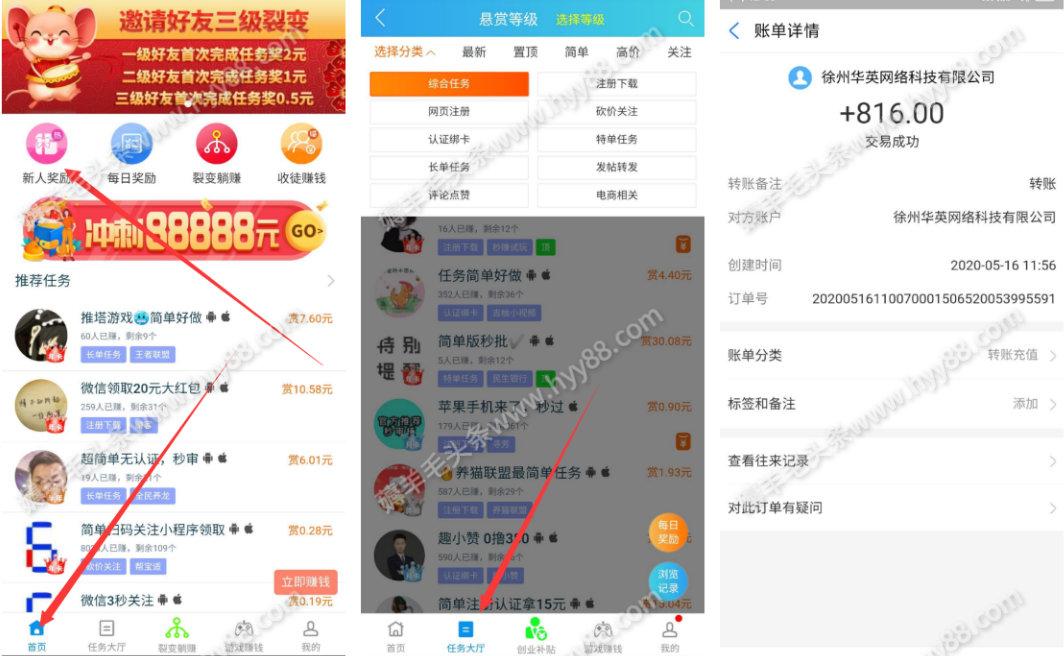 趣闲赚App新一期排行榜瓜分88888元,日赚800元的手赚平台 手机赚钱 第4张
