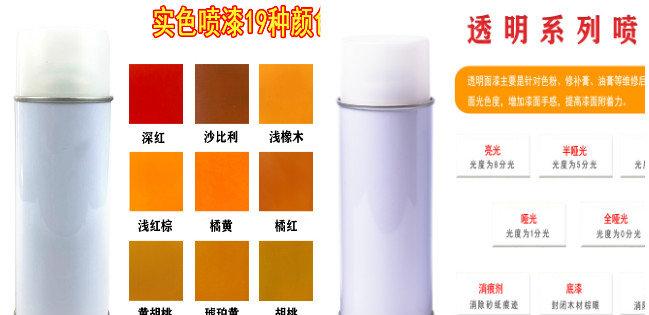 家具美容维修材料工具-半透明面漆-家具美容网