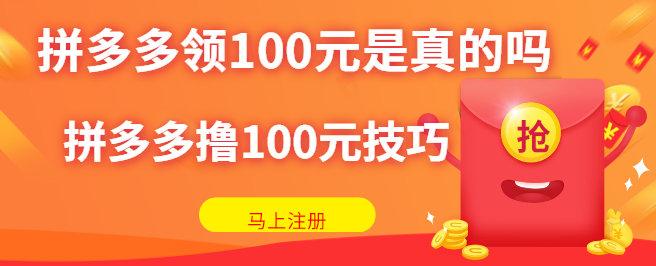 拼多多领100元红包是真的吗?拼多多领100元怎么操作更快? 红包活动 第1张