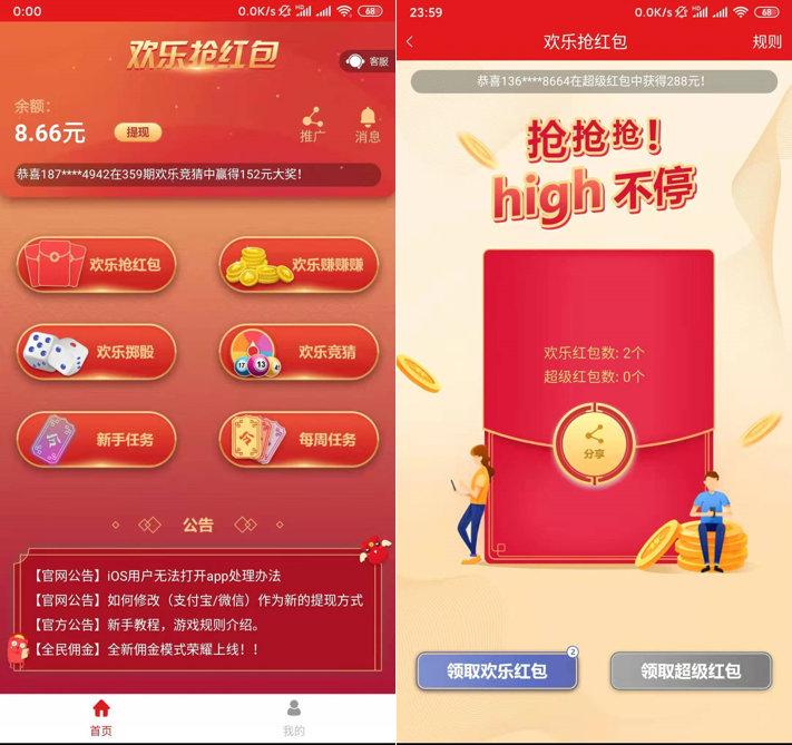 网上最靠谱的赚钱方法平台,欢乐抢红包APP月入5千元 网上赚钱 第2张
