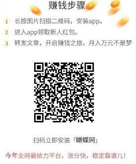 手机免费赚钱软件,蝴蝶网APP送1元+转发单价0.78毛
