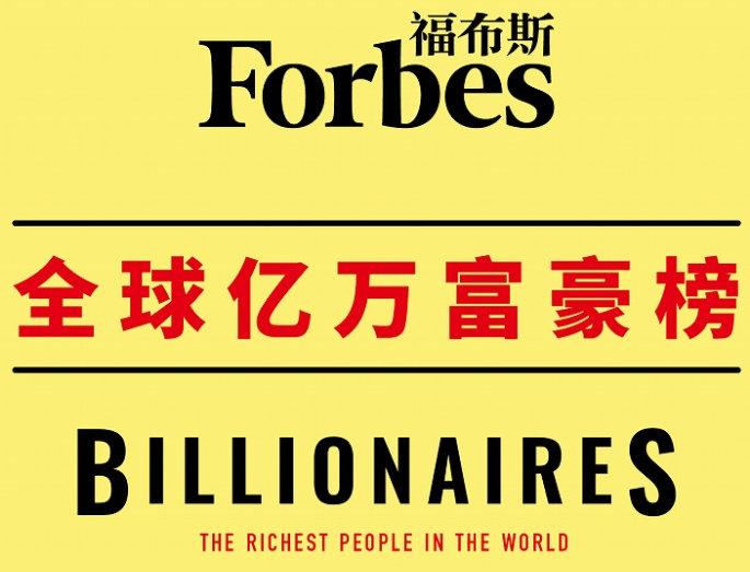全球富豪排行榜前10名