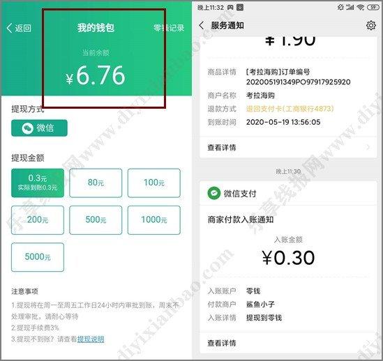 玩游戏赚钱软件,鲨鱼小子APP登录送6.76元 手机赚钱 第2张