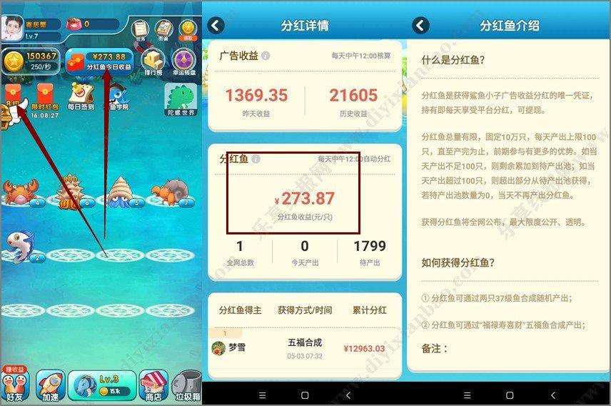 玩游戏赚钱软件,鲨鱼小子APP登录送6.76元 手机赚钱 第3张