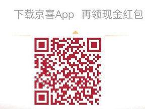 京东红包活动,京东618百亿补贴京喜APP一元购 红包活动 第2张