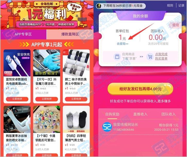 京东618百亿补贴,下载京喜app0元购物+现金 淘便宜 第3张