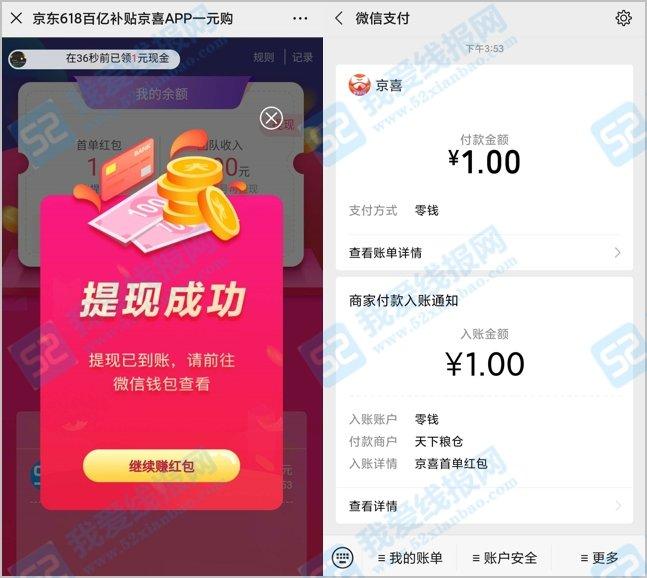 京东618百亿补贴,下载京喜app0元购物+现金 淘便宜 第4张