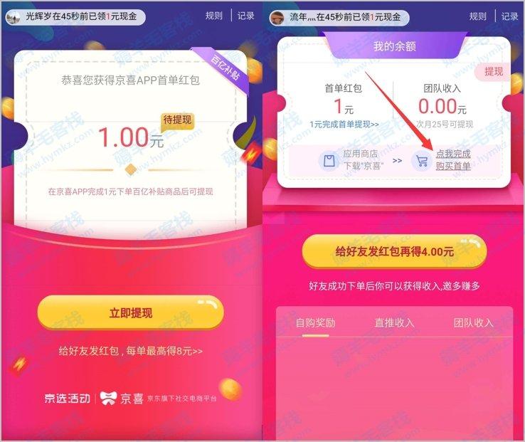 京东薅羊毛:下载京喜app0元购撸实物+现金红包 薅羊毛 第2张
