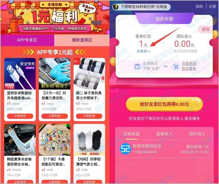 京东薅羊毛:下载京喜app0元购撸实物+现金红包 薅羊毛 第3张