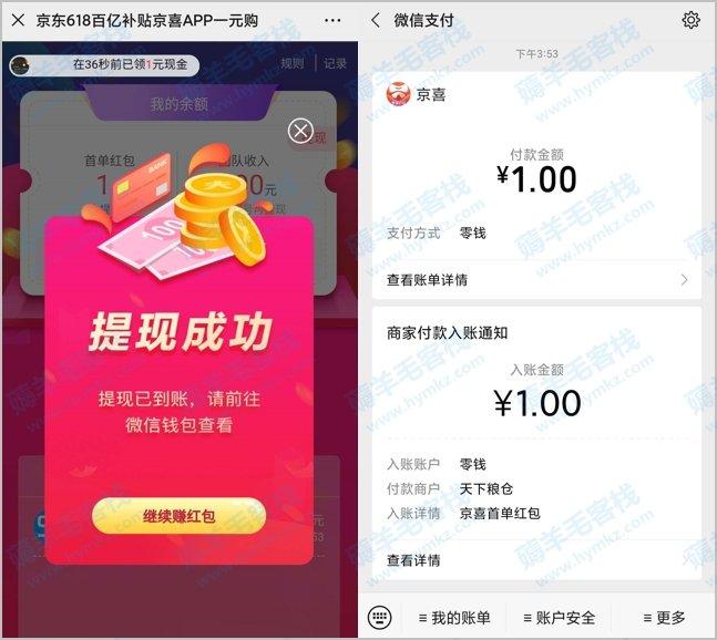京东薅羊毛:下载京喜app0元购撸实物+现金红包 薅羊毛 第4张