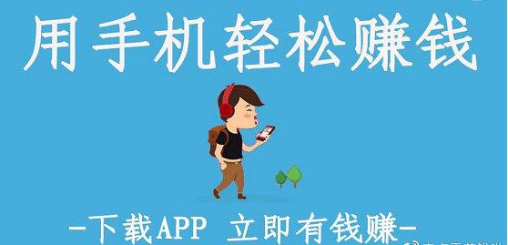 穷疯了快速挣钱的法子_推荐微信转发平台 网赚项目 第1张