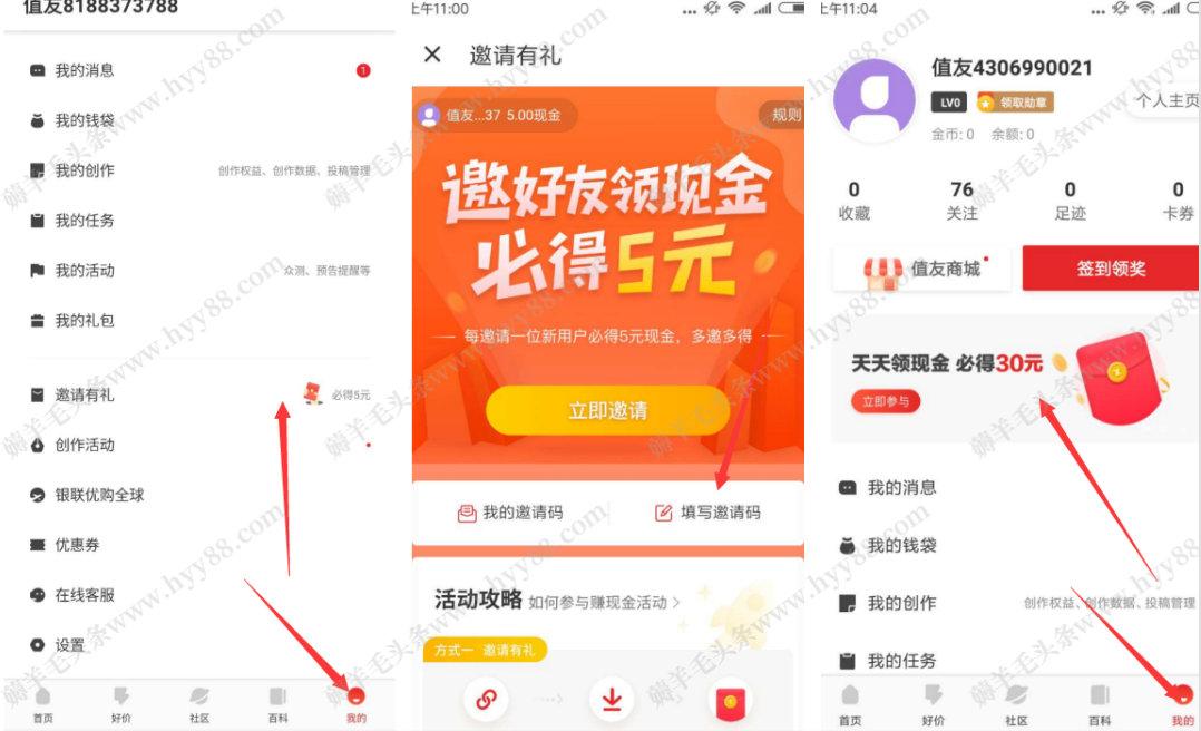 什么值得买app靠谱吗?新人下载登录得30元现金红包 薅羊毛 第2张