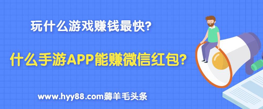 玩什么游戏赚钱最快?什么手游APP能赚微信红包? 红包活动 第1张