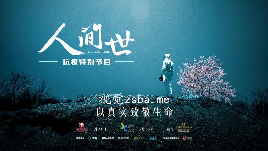 上海台记录片《人间世》抗疫特别节目插图(1)