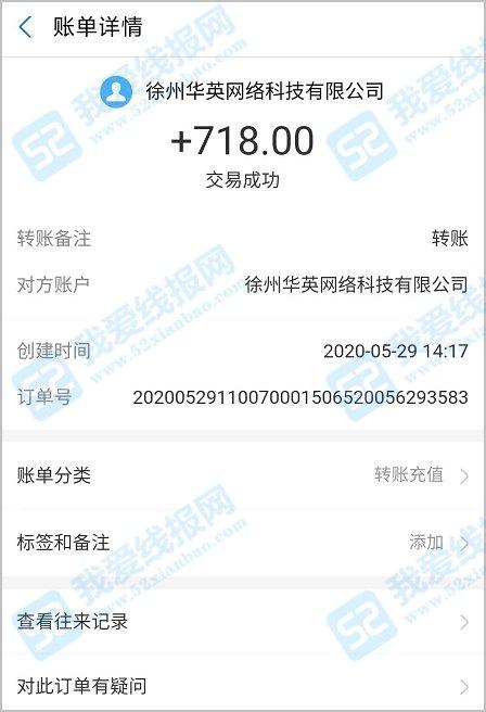 手机赚钱最快的软件推荐-趣闲赚app提现718元已到账 手机赚钱 第2张