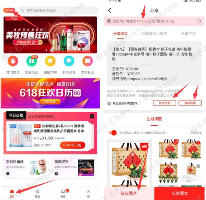 京东淘宝返利app哪个最好?返利最高软件推荐 薅羊毛 第1张