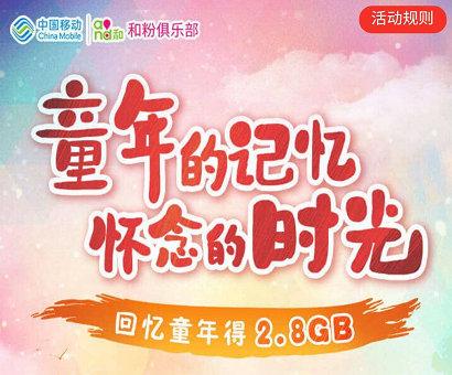 免费领流量的公众号,中国移动和粉俱乐部重返童年领2.8g流量 薅羊毛 第1张