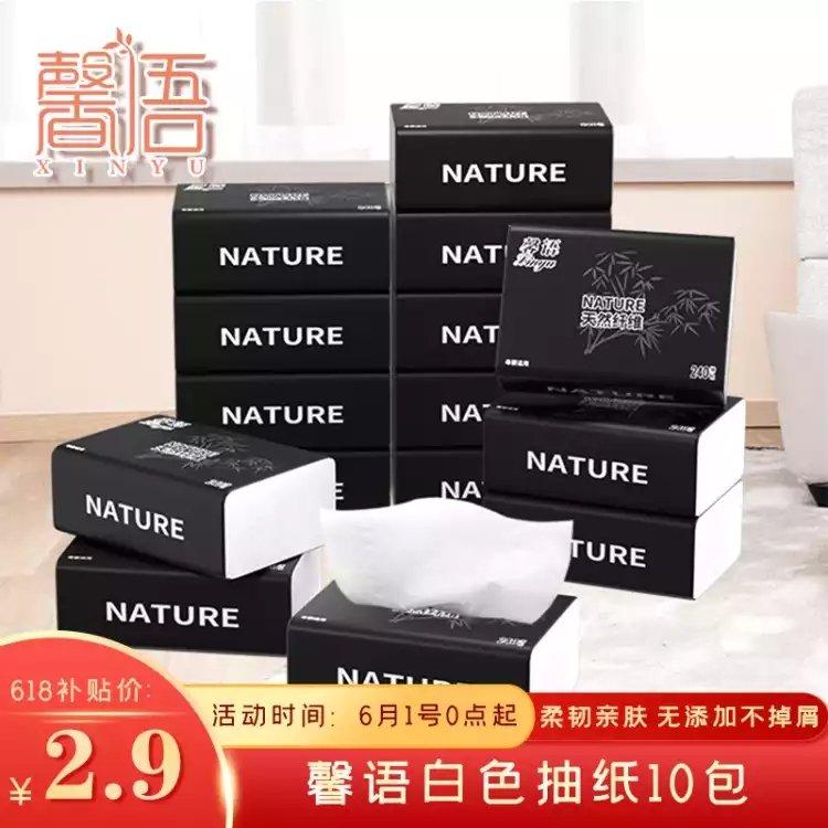 京东618无门槛红包免费领取+2.9元撸10包抽纸 淘便宜 第3张