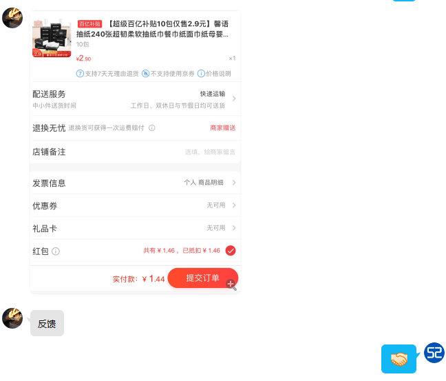 京东618无门槛红包免费领取+2.9元撸10包抽纸 淘便宜 第4张