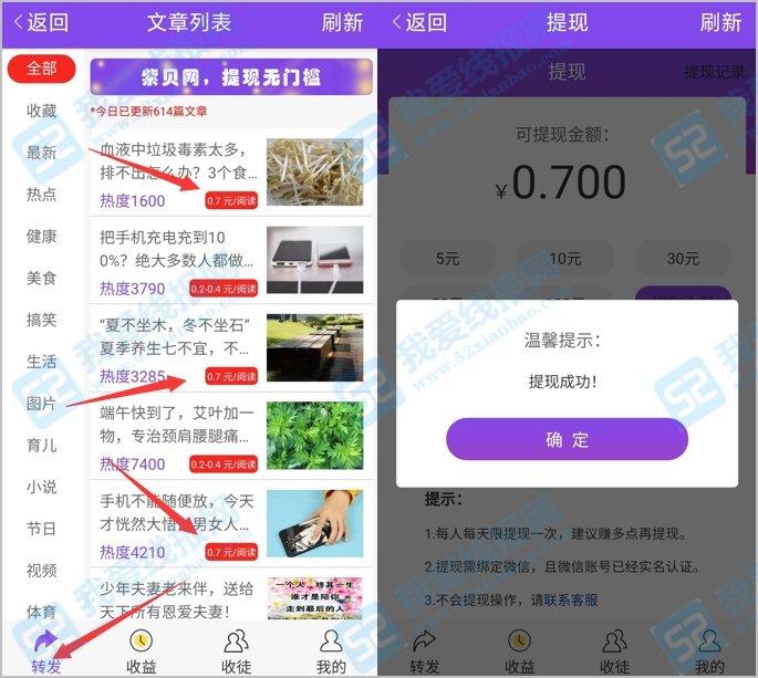紫贝网app转发文章赚钱单价0.7元,提现无门槛! 转发赚钱 第2张