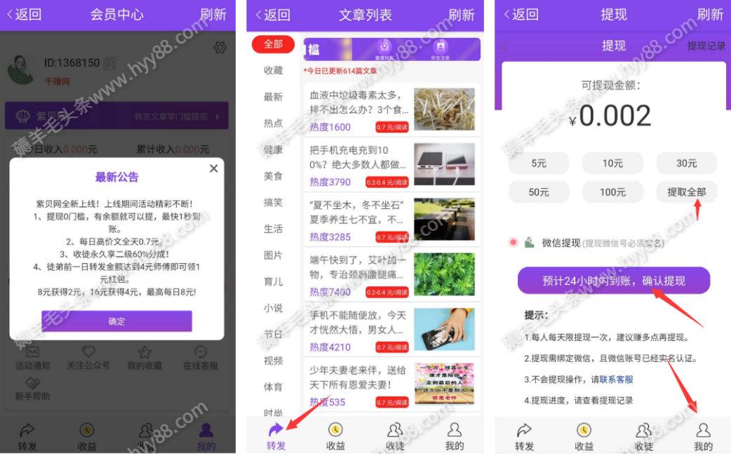 微信挣钱平台,紫贝网APP阅读一次0.7元,无门槛提现 薅羊毛 第3张