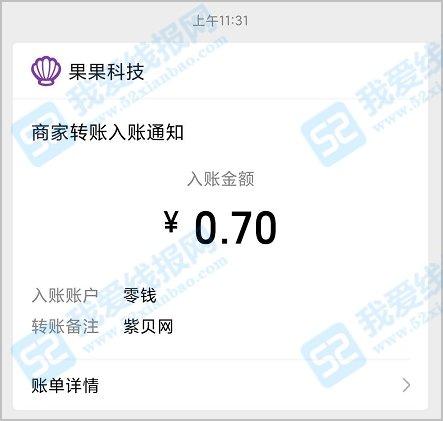 紫贝网app转发文章赚钱单价0.7元,提现无门槛! 转发赚钱 第3张