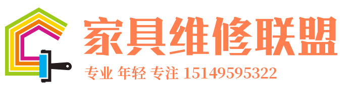 山西东方红家具美容学校毕业学员成立的太原首家家具修复公司-家具美容网