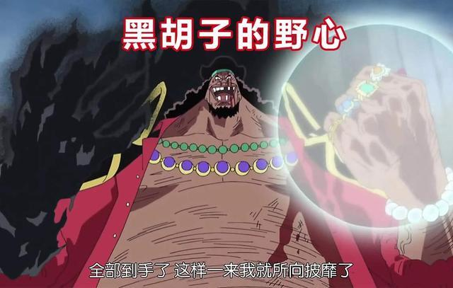 海贼王:黑胡子称自己天下无敌,那为什么看见了赤犬就跑?