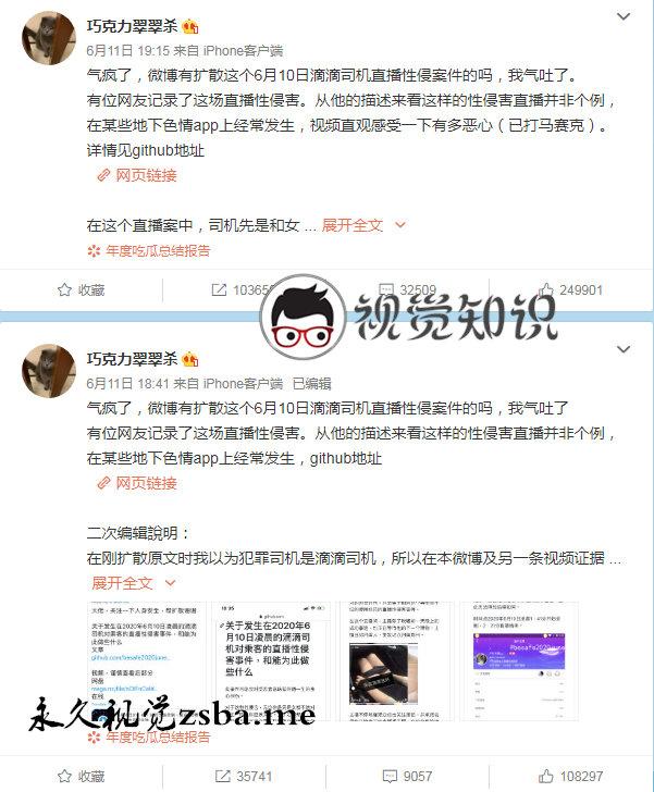 """[更新无码视频]网传""""滴滴司机XING侵直播""""事件插图1"""